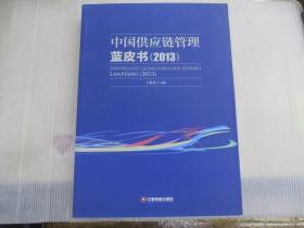 中国供应链管理蓝皮书(2013)