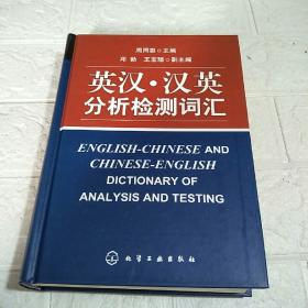 英汉·汉英分析检测词汇