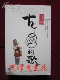 古中国的歌:叶秀山论京剧(朗朗书房)