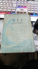 白毛女(延安鲁迅文艺学院集体创作)