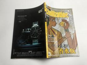 文明(2005年第12期)