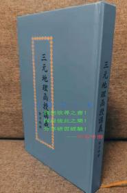 经典风水书籍《三元地理函授讲义》精装一册 ——港台发货,到货期10-20天不等,急需者勿购买,由于是代购,售出不退。