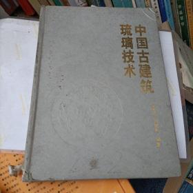 中国古建筑琉璃技术