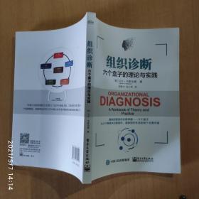 组织诊断:六个盒子的理论与实践
