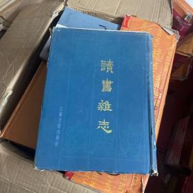 读书杂志(江苏古籍版书皮有丁点品差内页干净整洁无涂画