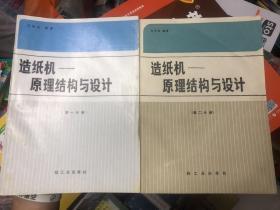 造纸机-原理结构与设计 第一、二分册