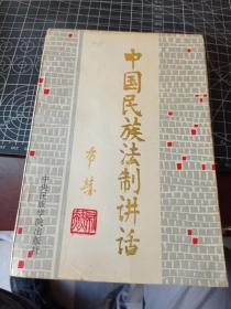 中国民族法制讲话