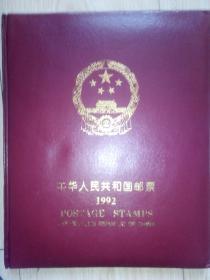 1992邮票年册