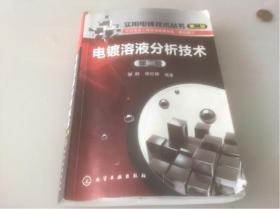 电镀溶液分析技术(第2版)