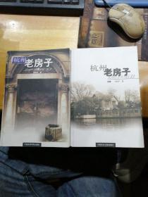 杭州老房子 +杭州老房子续编 二本合售