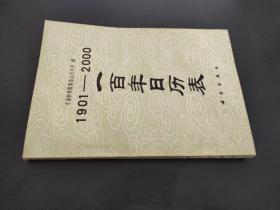 1901-2000一百年日�v∞表