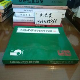 中国京剧系列演唱伴奏带唱腔谱(存放在文史类处。包正版现货无写划)
