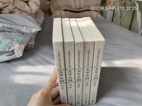 太平天国(一、二、三、九、十共5册)