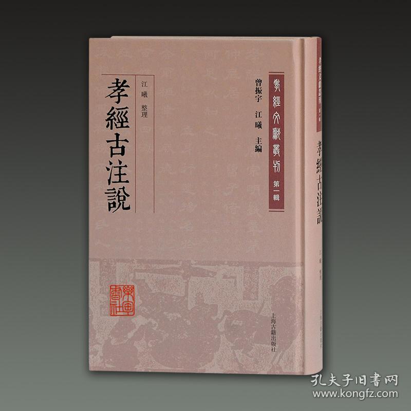 孝经古注说(孝经文献丛刊 第一辑 32开精装 全一册)