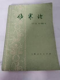 正版旧书 伤寒论 上海人民出版 1976年一版一印 万玉贞