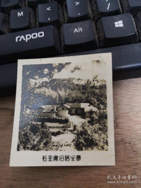 毛主席旧居全景  参观毛主席旧居韶山留念  如图 编号 分5号册