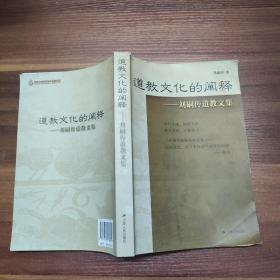 道教文化的阐释 刘嗣传道教文集.16开一版一印