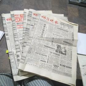 烟台晚报1996年1月26日,5月23日,6月8日5-8版,8月18日,8月22日,共5份