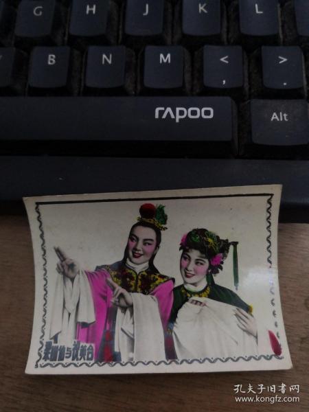 梁山伯与祝英台(照片纸)彩色   品如图  编号 分5号册