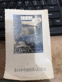 1962年春节快乐(照片纸) 重庆沙坪坝区红旗人民公社赠  品自定  编号 分5号册