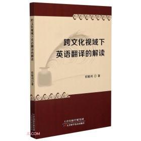 跨文化视域下英语翻译的解读