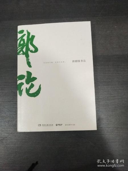 郭论(郭德纲2018年重磅新作)