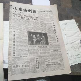 山东法制报1997年4月4日