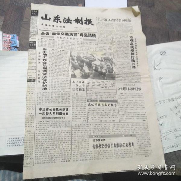山东法制报1996年3月22日