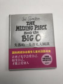 The Missing Piece Meets the Bigo