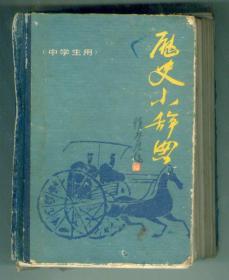 64开硬精装《历史小辞典》(中学生用)特厚
