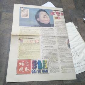 烟台晚报彩色版1997年2月1日第9-16版