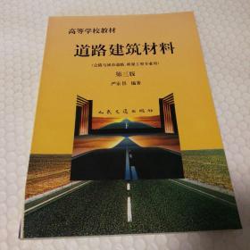 道路建筑材料:公路与城市道路、桥梁工程专业用(第三版)【书口有脏。内页干净无笔记划线。仔细看图】