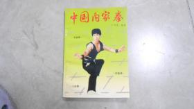 中国内家拳  050718