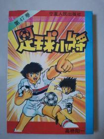 宁夏版 足球小将 第47卷