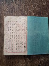 清代地理风水命配手抄本六十五个连码筒子页完整一本一套