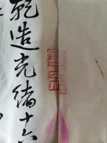 民国中医内科针灸医师、相术家、文人 王煦林 毛笔相术一生大运命批 六张 王煦林专用笺纸  书法造诣高