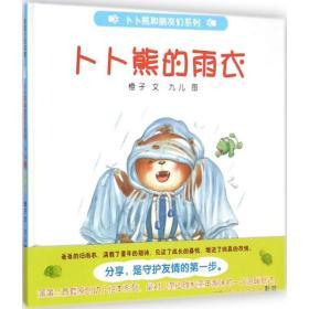卜卜熊的雨衣-卜卜熊和朋友们系列
