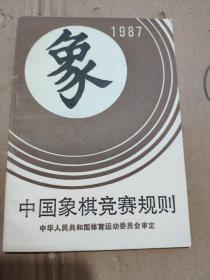 中国象棋竞赛规则1987