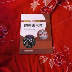 """输电电缆""""六防""""工作手册 : 防有害气体  扫码上书"""