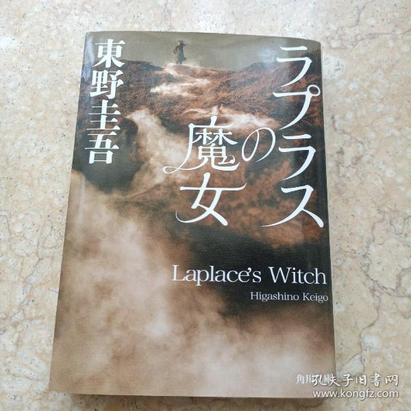 ラプラスの魔女 角川文库/拉普拉斯的魔女 KADOKAWA 东野圭吾 文库本