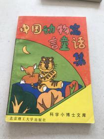 科学小博士文库:中国动物寓言童话集