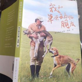 我和草原动物朋友