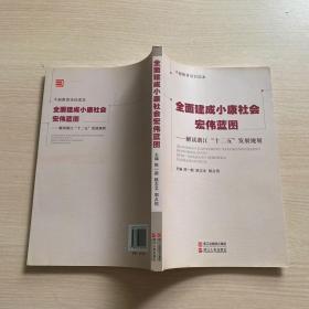 """全面建成小康社会宏伟蓝图 : 解读浙江""""十二五"""" 发展规划"""