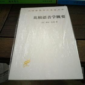 汉译世界学术名著丛书·第14辑:比较语音学概要