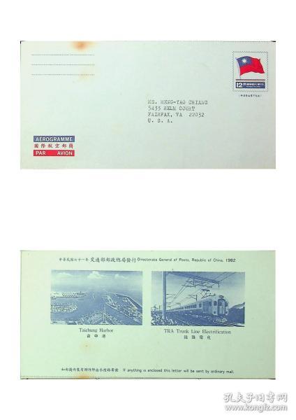 71年12月版韩目#50国旗国际航空邮票简 背印台中港和铁路电化 上品未实寄
