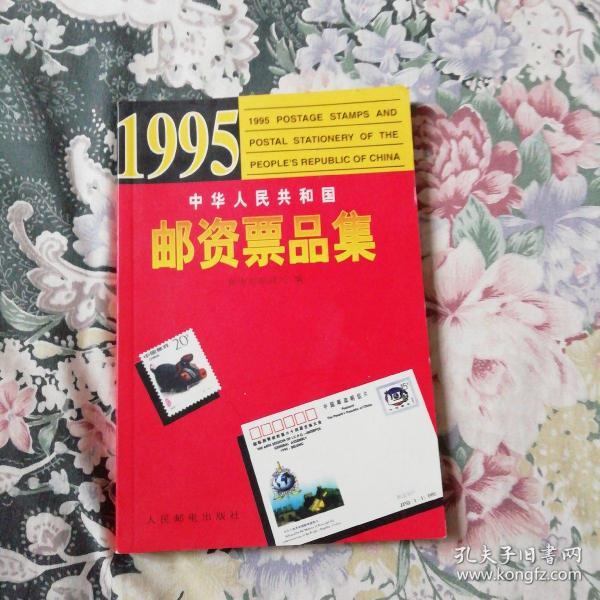 中华人民一共和国邮资票品集