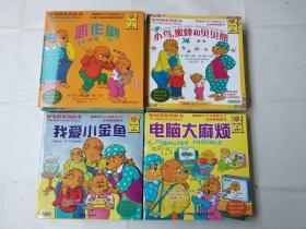 贝贝熊系列丛书【1-4辑】缺39本,余57册合售