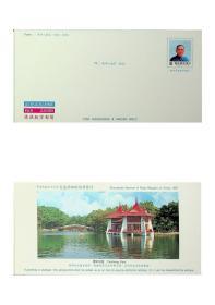 76年版国父孙中山像港澳航空邮简 背印台中公园 新 邮字水印纸印制