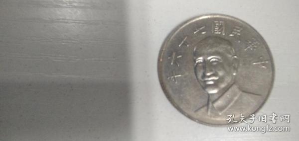 中华民国七十六年拾圆硬币