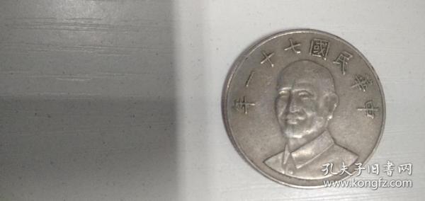 中华民国七十一年拾圆硬币